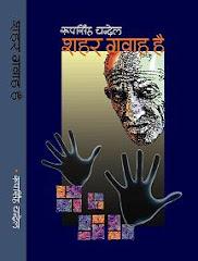 शहर गवाह है(उपन्यास)- रूपसिंह चन्देल(वर्ष-2007)