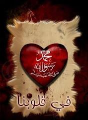 محمد (صلى الله عليه وسلم) فى قلوبنا