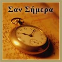 http://2.bp.blogspot.com/_Hj1jpziIdMQ/THFqEv6ck0I/AAAAAAAAU5U/s708VH-FzZA/s320/san_simera.jpg