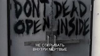 Не открывать - внутри мертвые