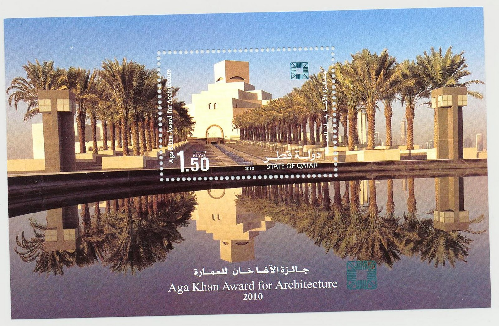 my philatelic collection aga khan award for architecture qatar. Black Bedroom Furniture Sets. Home Design Ideas