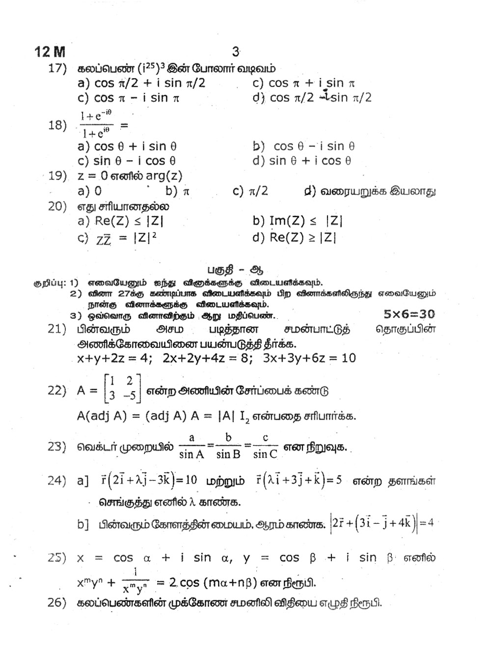 Tamilnadu State Board +2 Maths Question Paper