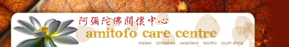 Amitofo Care Centre
