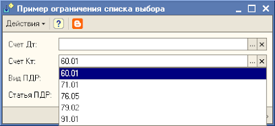 Пример ограничения списка выбора для счетов в 1С 8 (2)