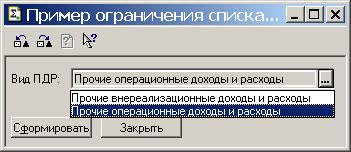 Пример ограничения списка выбора для перечисления в 1С 7.7