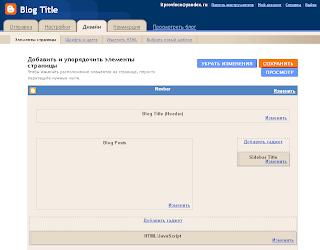 Панель «Элементы страницы»; можно редактировать содержимое виджетов