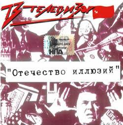 Disco de la banda Televizor. Toda la iconografía de la época resumida en el arte de tapa: Gorbachov, Reagan y Marilyn Monroe