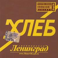 Bread, disco de Leningrad