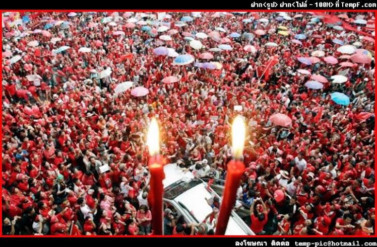 มวลมหาประชาชน คนเสื้อแดง ไม่มีวันตาย..
