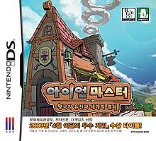 Iron Master: Wanggukui Yusangwa Se Gaeui Yeolsoe