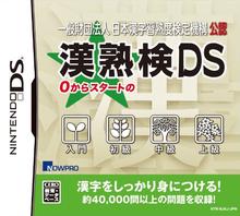 Kanjukuken DS