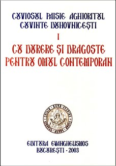 """Detalii despre CARTEA """"Cu durere si dragoste pentru omul contemporan"""" (volumul I din seria """"Cuvinte duhovnicesti"""", ce prezinta sfaturile Cuviosului Paisie Aghioritul)"""