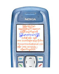 ဖုန္းျဖင့္ SMS သတင္း ရယူရန္