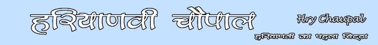 हरियाणवी चौपाल | Haryanavi Chaupal - Haryana Blog, Haryana News, Haryana Jokes