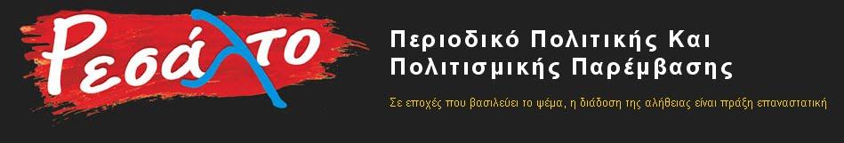 ΡΕΣΑΛΤΟ - Περιοδικό Πολιτικής και Πολιτισμικής Παρέμβασης