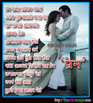 i love you poems in hindi. i love u poems in marathi. You