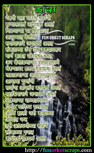 paryavaran marathi essay