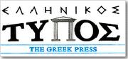 Prensa Griega