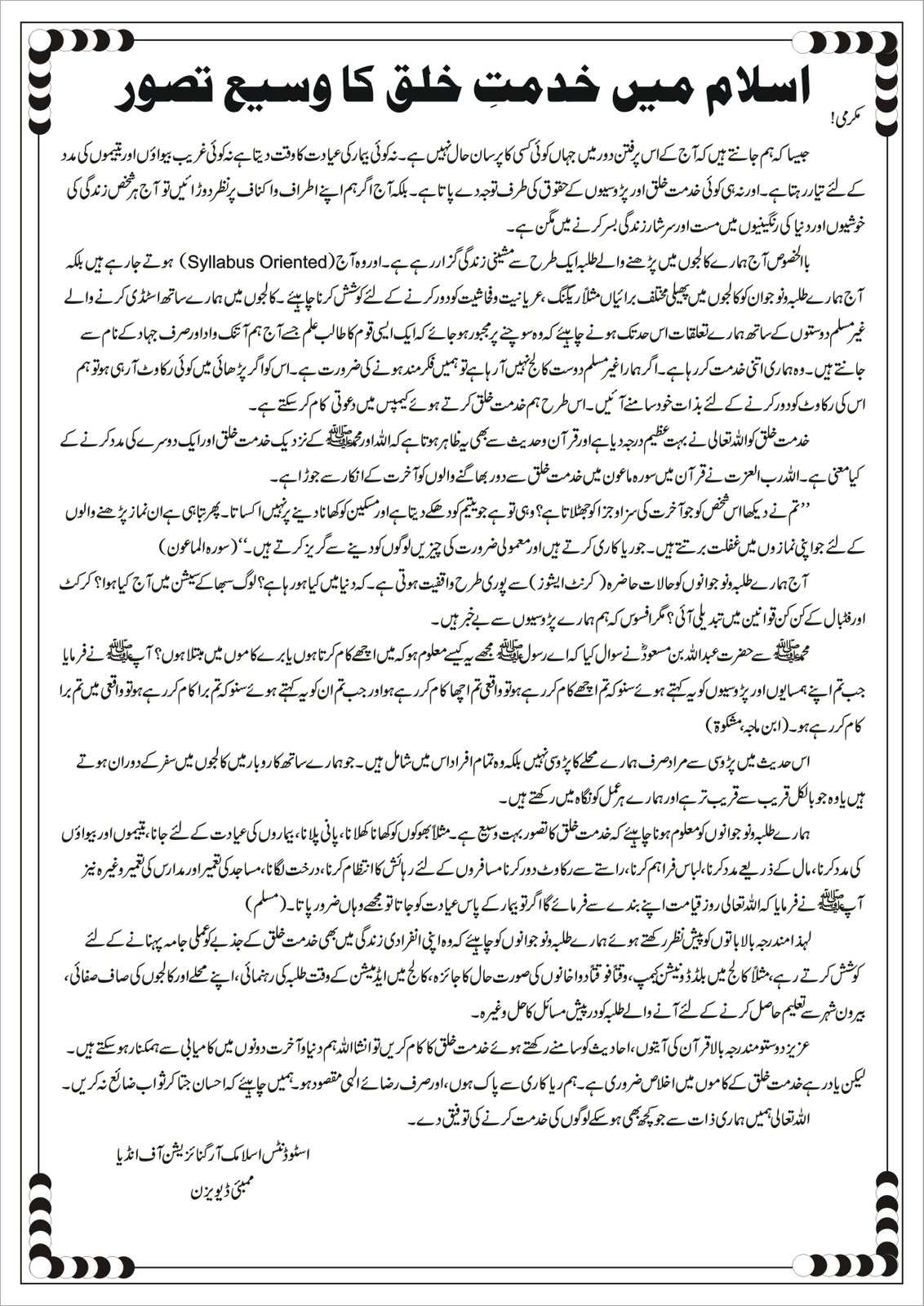 Custom academic writing meaning in urdu