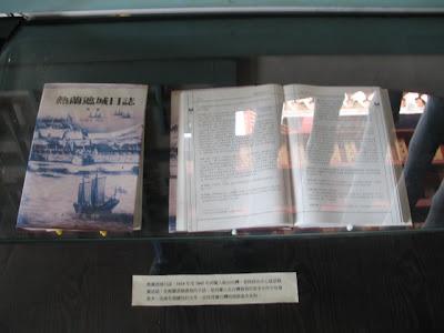 台南赤崁樓熱蘭遮城日誌