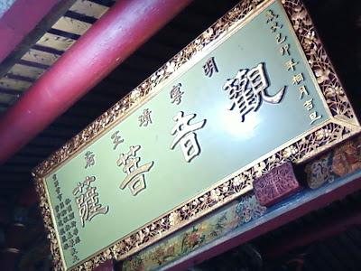 台南一級古蹟 寧靖王府