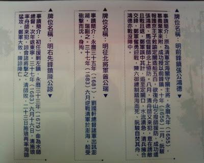 延平郡王祠鄭成功