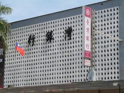 台南古蹟之旅 山仔尾台灣銀行