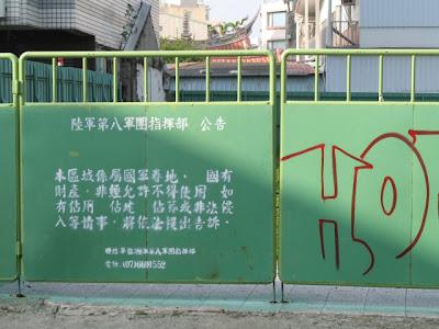 台灣府署 公界內