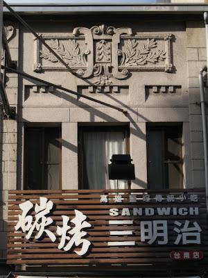 台南民族路