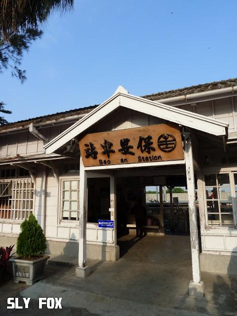台南車路墘保安車站