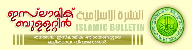 ഇസ്ലാമിക് ബുള്ളറ്റിൻ / Islamic Bulletin