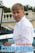 Поэт-песенник Александр Белов