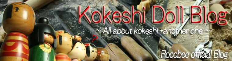 japanese kokeshi doll blog