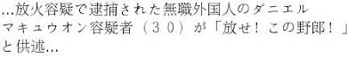 Fragment of the Mainichi