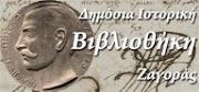 ΚΛΙΚ στην Ιστορική Βιβλιοθήκη Ζαγοράς - Πηλίου