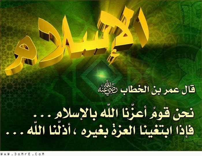 (إن الدين عند الله الإسلام )