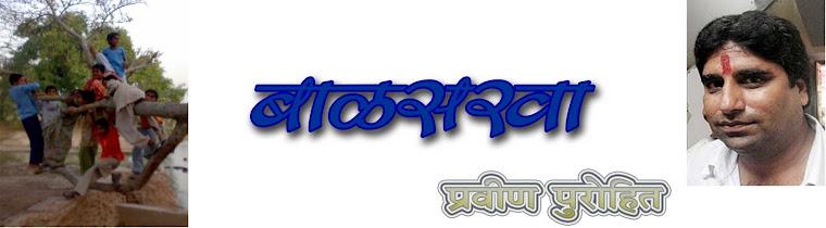 """Purohit """"Parveen"""""""