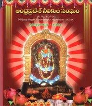 Sri Kalikadevi Ammavaru