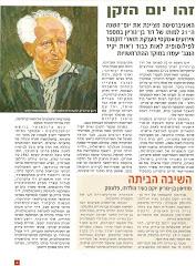 דיוקן בן-גוריון בפרסומי האוניברסיטה