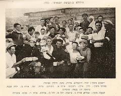 הילולא בקבוצת הבנאים 1922