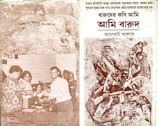 Baruder kabi Ami Ami Barud ,published in 1998 june 08th