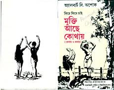 Phire Phire Chai Mukti Ache Kothai