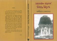 MAHASADHAK TANTRACHARYA  SHIBCHANDRA BIDYARNAB