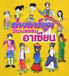 ค่ายการ์ตูน Asean Family ศูนย์วัฒนธรรมแห่งประเทศไทย