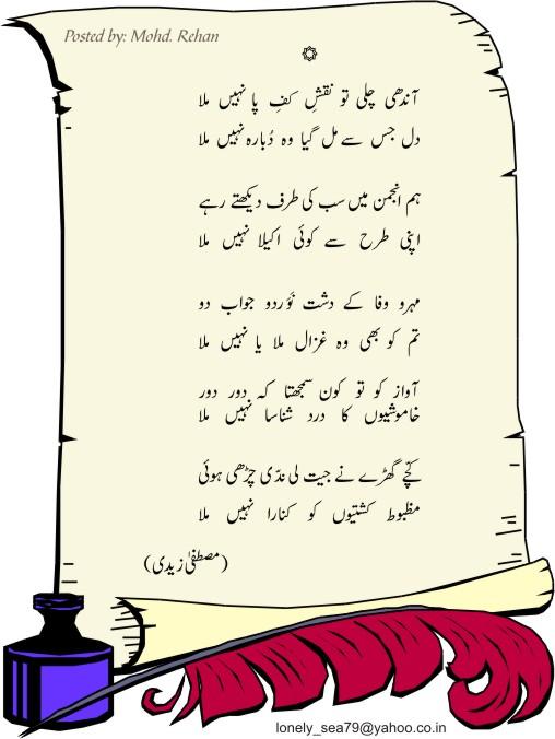 Urdu Poetry & Songs..