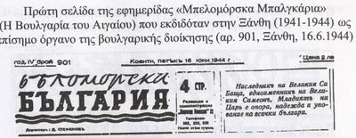 Belomorska Macedonia, an Irredentist term being used by Skopjan activists in Greece