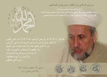 Syeikhuna Yusof al-Hasani