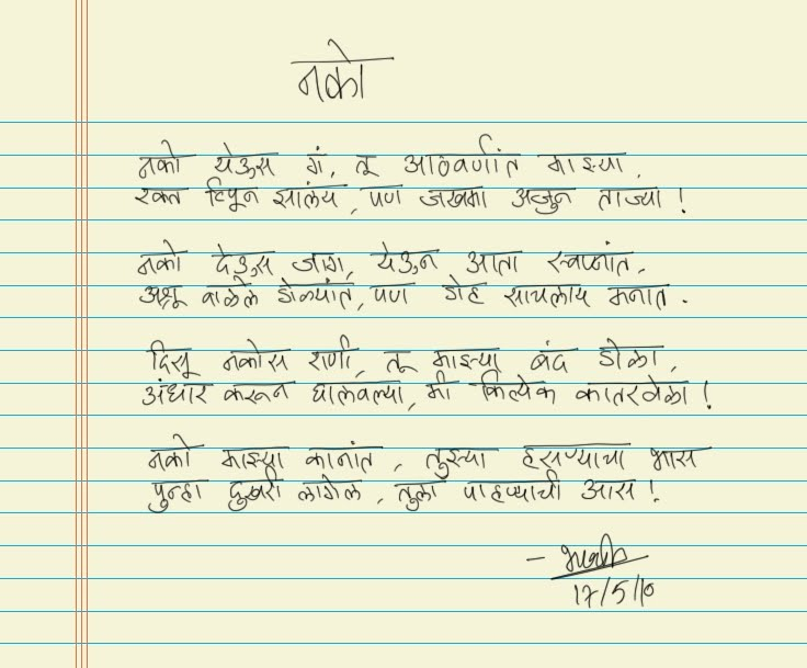 love poems marathi. love, marathi, poem, time