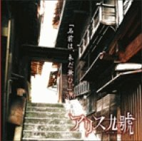 [Namae+wa,+madanahi+05-07-2004+(2).JPG]