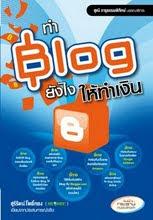 หนังสือ Blogger สร้างรายได้ทางอินเตอร์เน็ต